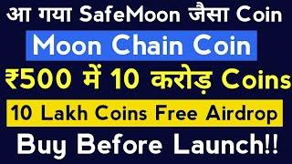 1000X Profit Coin? Best Cryptocurrency To Invest 2021 Moon Chain Airdrop  Safemoon Coin   WazirX App