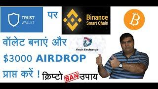 Create Binance Smart Chain Wallet On Trust Wallet And GET 1INCH $3000 AIRDROP !,Crypto BAN SOLUTION