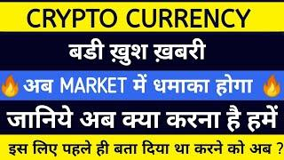 EMERGENCY IMP  Crypto Big News  ?Breaking News about crypto currency market  | Bitcoin Update