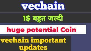 vechain 1$ हो सकता है | vechain coin predection | cryptocurrency news | crypto bill India | Shiba