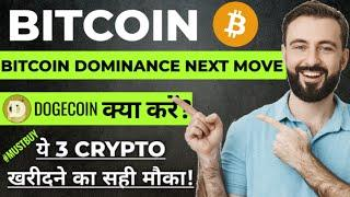 dogecoin prediction   3 best cryptocurrency to invest 2021  bitcoin price prediction   btc dominance