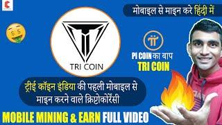 TRI COIN - INDIA's First Mobile Mining Cryptocurrency In Hindi, TRI COIN Project By CRYPTOVEL