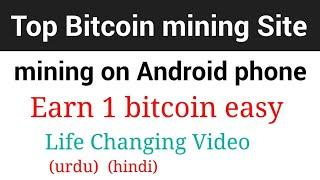 Top Bitcoin Mining Site - Without Investment - Legit Free Bitcoin Mining With Phone - Trust Wallet