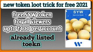 Get free SYW token ।। Free mining app ।। New airdrops 2021 ।। Free tokens ।। stechearnings ।।