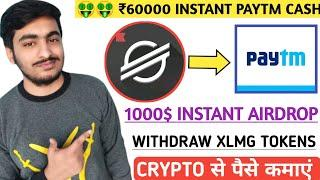 GET INSTANT 1000$ WITHDRAW | How to withdraw xlmg tokens | Crypto Airdrop Instant payment 2021