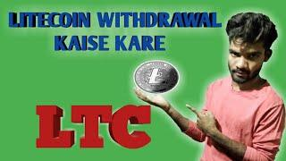 how to withdraw litecoin LTC from litecoinads site,free ltc payment proof, cryptocurrency in india