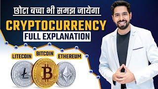 What is Bitcoin & Cryptocurrency? How to earn and invest? Easy explanation by Him eesh Madaan