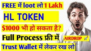 Free crypto HL token Airdrop worth $1000 (approx)|how to claim free HL token in trust wallet process