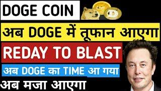 ELON MUSK URGENT NEWS TO DOGECOIN HOLDARS ! HUGE DOGE UPDATE LATEST CRYPTOCURRENCY NEWS