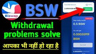 BSW #Withdrawal Problems #Trustwallet solve watch full video don't skip step by step biswap.org