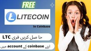 How to get free Litecoin ( LTC )    free cryptocurrency    Business Group