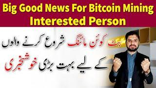 Good News For Bitcoin Mining Interested Person | Crypto Mining New Updates In Urdu / Hindi