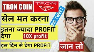 Tron (TRX) Coin Latest News Update Today Cryptocurrency Price Prediction Technical Analysis buy/hold