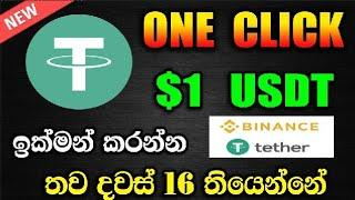 new free usdt earning site in sinhala 2021   free bitcoin mining   free airdrop   ayesh academy