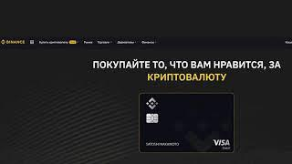 Binance Visa Card - How To Order And Activate A Debit Card?