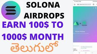 SOLONA AIRDROP EARN 10,000$ PER MONTH    BEST CRYPTO CURRENCY EARNING APPS    BITCOIN EARNING APPS