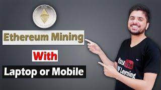 Ethereum Mining With Laptop Or Mobile | MinerGate Cryptocurrency Mining | Ethereum Mining Software