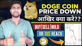 DOGECOIN PRICE DOWN WHY? - DOGECOIN NEWS TODAY - LATEST PRICE PREDICTION OF DOGE COIN - DOGE UPDATES
