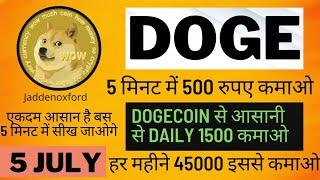 Dogecoin Scalping  Dogecoin Live Earning Proof  How To Earn By Dogecoin  Dogecoin intraday trick