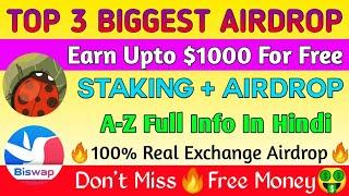 New $500 AirdropsBiswap Instant Airdrop + Staking Full Details | Earn Free Money Without Work