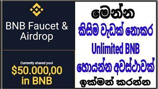 New Free BNB Earning Site 2021 | Unlimited BNB Earning | Trust Wallet Airdrop BNB Faucet | Free