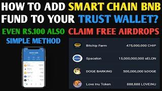 HOW TO ADD SMART CHAIN BNB FUND TO YOUR TRUST WALLET ? FREE AIRDROPS | CRYPTOCURRENCY | TAMIL