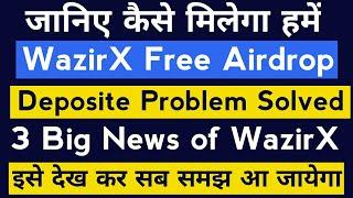 100% Free WazirX Airdrop! WazirX Latest News Today in Hindi | Best Cryptocurrency To Invest 2021