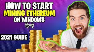 How to start mining ethereum on windows step by step guide   2021 Guide   India