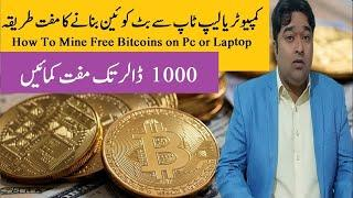 How To Mine Bitcoins,Bitcoins Mining On Pc Laptop,How To Make Bitcoin Crypto Currency On Computer Pc